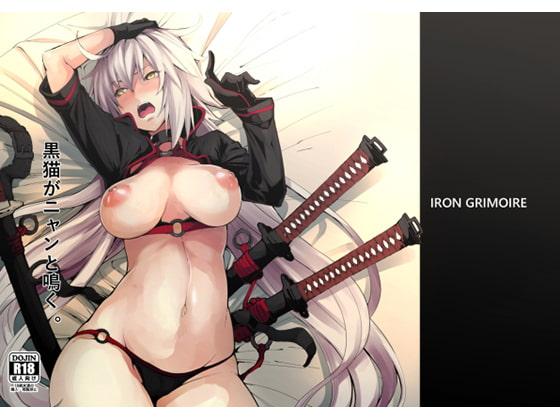 [IRON GRIMOIRE] 黒猫がニャンと鳴く。