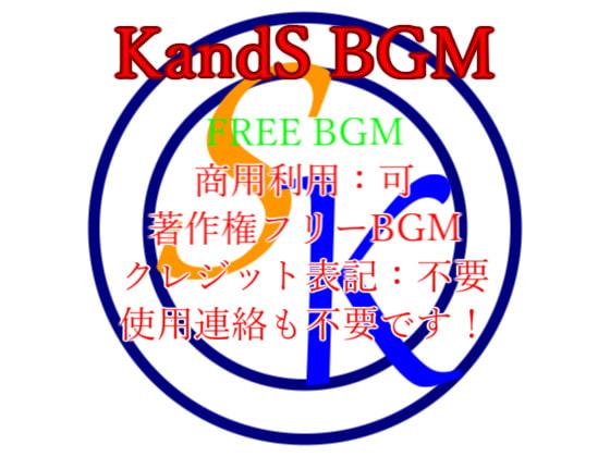 [KandS] 【著作権フリーBGM集】KandS BGM (明るい)