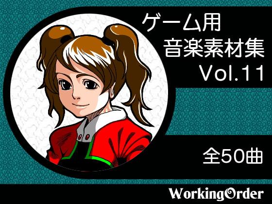 [WorkingOrder] ゲーム用音楽素材集 Vol.11