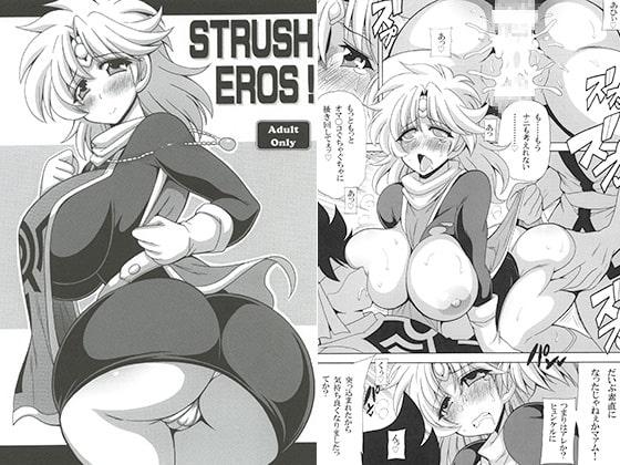 [りーず工房] STRUSH EROS!