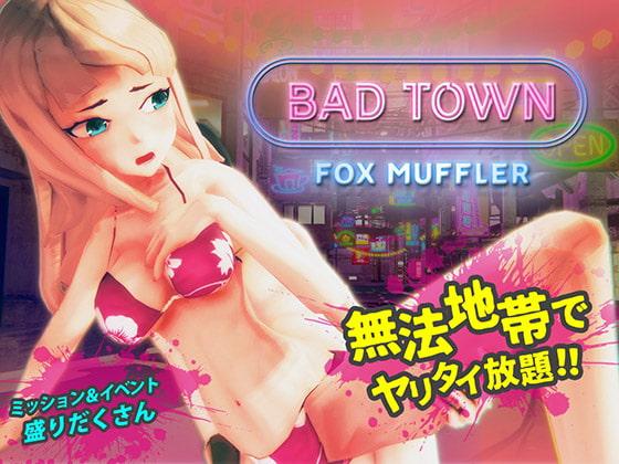 [キツネマフラー] 【R-15】BAD TOWN