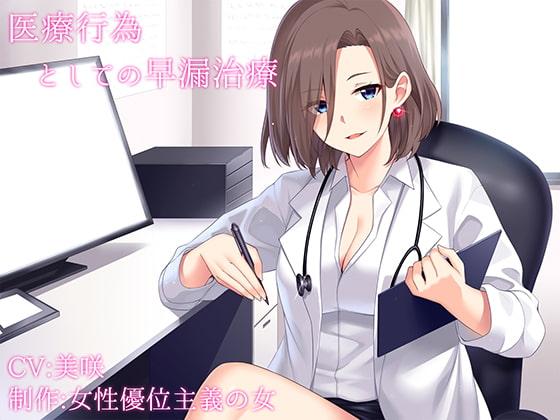 [女性優位主義の女] 【バイノーラル】医療行為としての早漏治療〜通院編