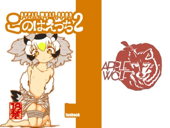 [APPLE WOLF] APPLE WOLF 0005 このはえっち2