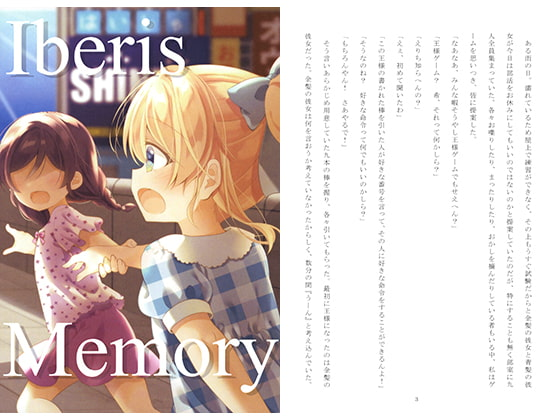[CURE UP↑ RO☆TO☆TO!] Iberis Memory