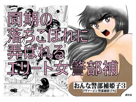 [FAKE庵] おんな警部補姫子3(ヴァージン警部補姫子8)