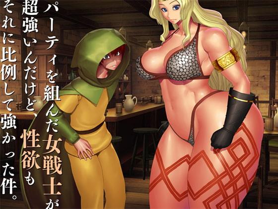 [山河屋] パーティを組んだ女剣士が超強いんだけど、性欲もそれに比例して強かった件。