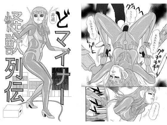 [超人司令] 巨大特撮変身ヒロイン大ピンチ!! 集団暴行! 丸呑み! 非道どマイナー怪獣列伝