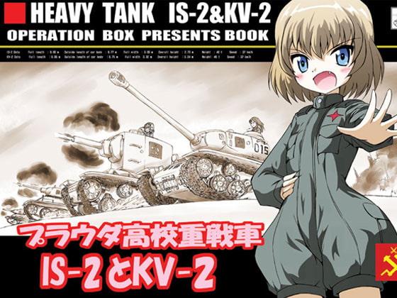 [オペレーション・ボックス] プラウダ高校重戦車IS-2とKV-2