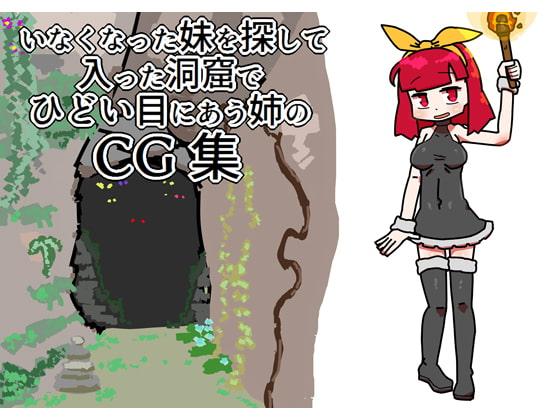 [19kome] いなくなった妹を探して入った洞窟でひどい目にあう姉のCG集