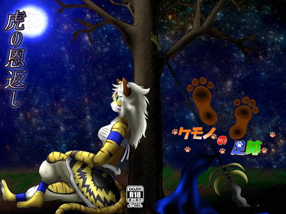 [ケモノの足跡] 虎の恩返し