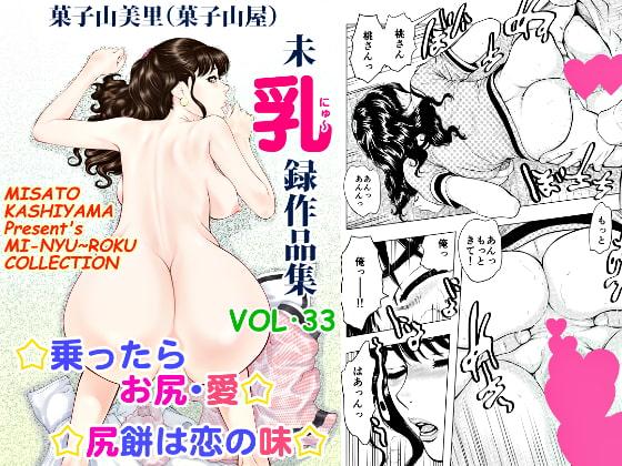 [菓子山屋] 菓子山美里 未乳(にゅ~)録作品集VOL.33乗ったらお尻・愛、尻餅は恋の味