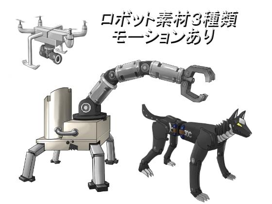 [*えあてぃれん*] ロボット素材3種類 モーションあり
