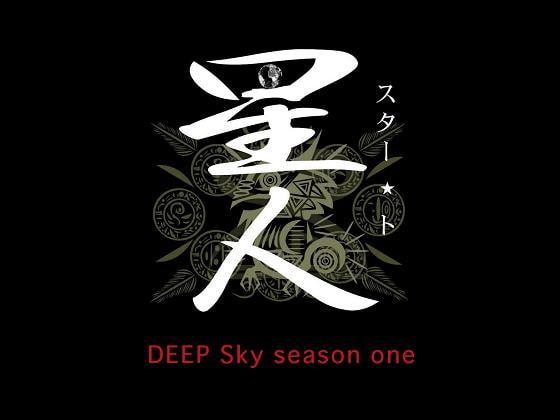 [kon3。] DEEP Sky 星人編 episode30【PREMIUM】