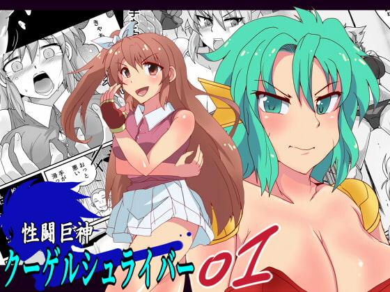 [LUCKY METEOR] 性闘巨神クーゲルシュライバー 01