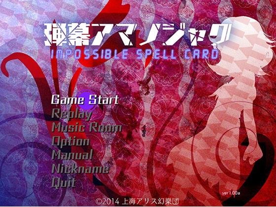 弾幕アマノジャク 〜 Impossible Spell Card.(商品番