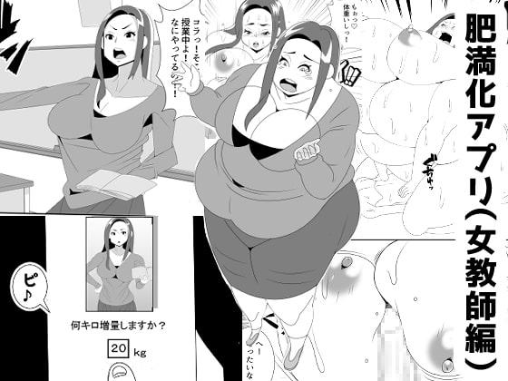 [ネコロンドル] 肥満化アプリ(女教師編)