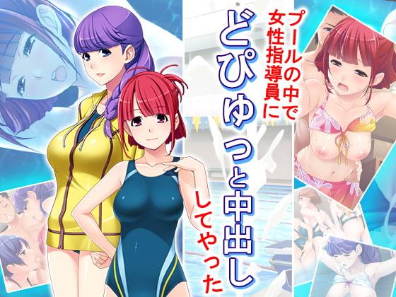 [アロマコミック] プールの中で女性指導員にどぴゅっと中出ししてやった 3巻