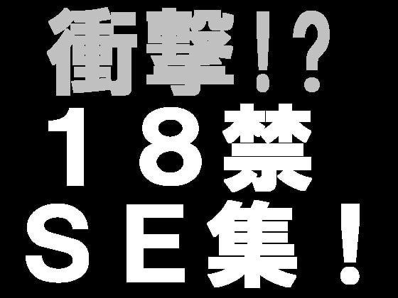 [18禁SE] 18禁!著作権フリー効果音素材集015【バイノーラルSE】液体(粘性)SE