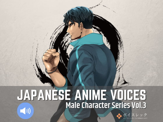 [ボイスレック] Japanese Anime Voices:Male Character Series Vol.3