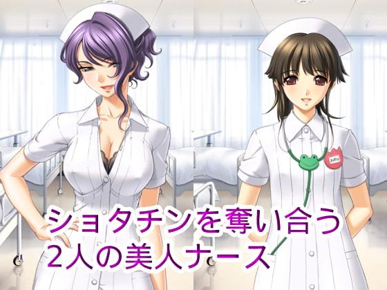 [ハードコア001] ショタチンを奪い合う2人の美人ナース