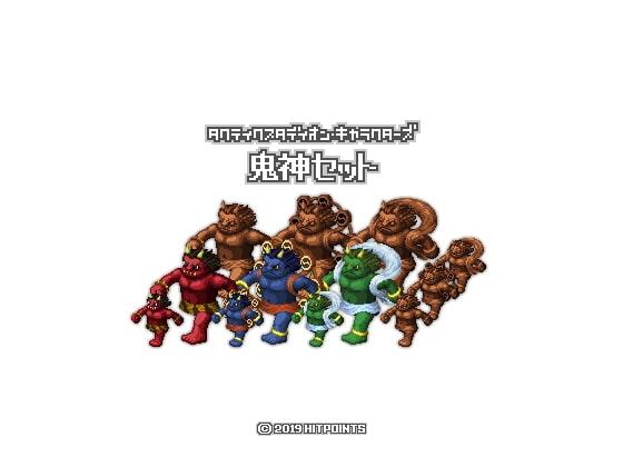 鬼神セット - タクティクスタディオン・キャラクターズ