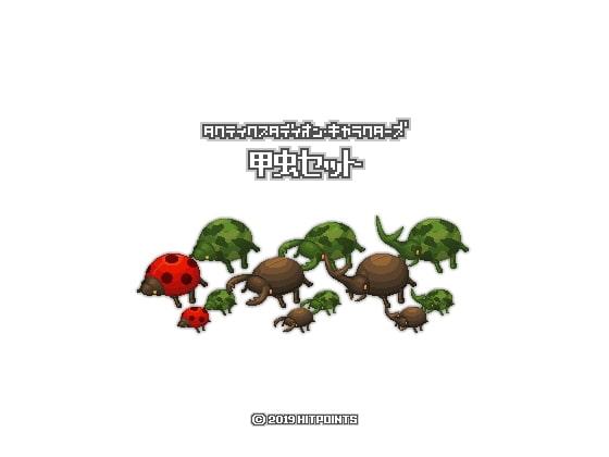甲虫セット - タクティクスタディオン・キャラクターズ