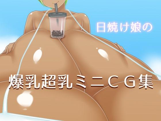 [はまい屋] 日焼け娘の爆乳超乳ミニCG集