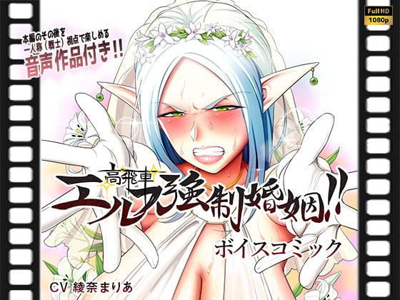 [紙芝居屋さん十八軒目] 高飛車エルフ強制婚姻!!ボイスコミック(音声作品付き)