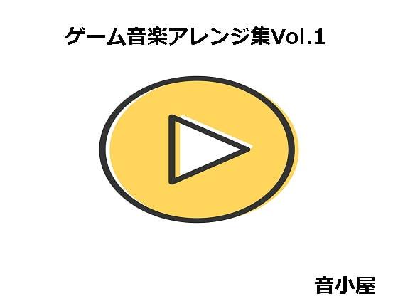 ゲーム音楽アレンジ集Vol.1(商品番号:RJ260517)