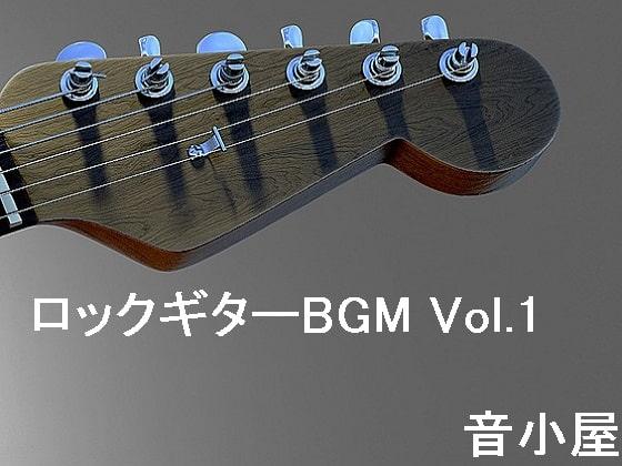 [音小屋] ロックギターBGM Vol.1