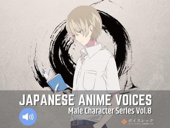 [ボイスレック] Japanese Anime Voices:Male Character Series Vol.8