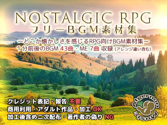 [Algernon Music] ノスタルジックRPG BGM素材集