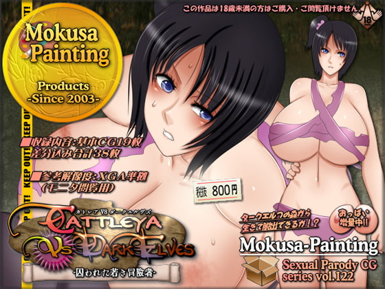 [Mokusa] Cattleya VS Dark Elves-囚われた若き冒険者-