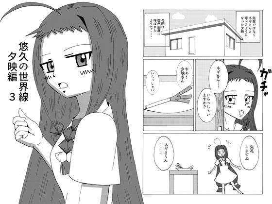 [デブトカレート] 悠久の世界線 夕映編 3
