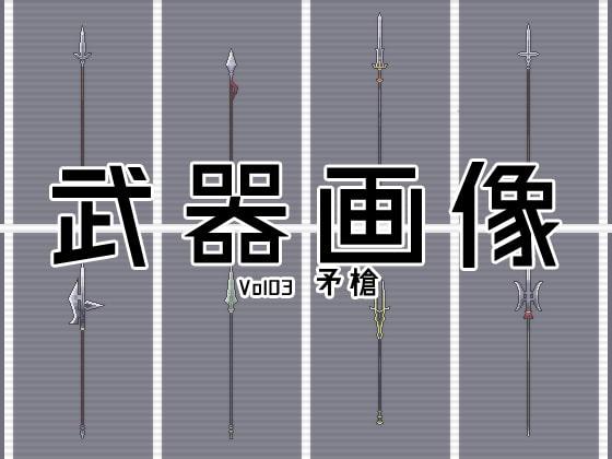 武器画像集 Vol03 矛槍