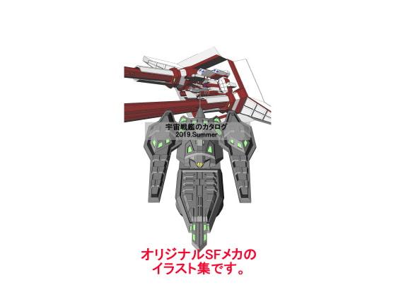 [桧山堂] 宇宙戦艦のカタログ2019Summer