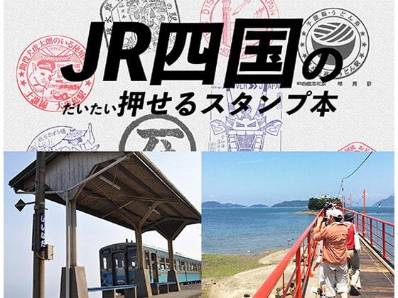 [船木屋さんとこ] JR四国のだいたい押せるスタンプ本
