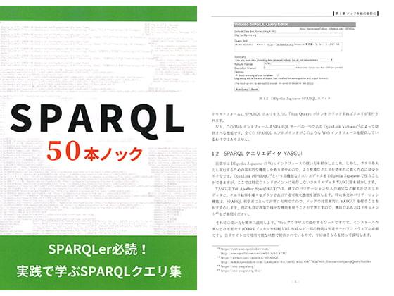 [ばびぶべぼ研究室] SPARQL 50本ノック