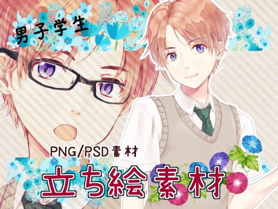 【立ち絵素材】男の子-Vol.1
