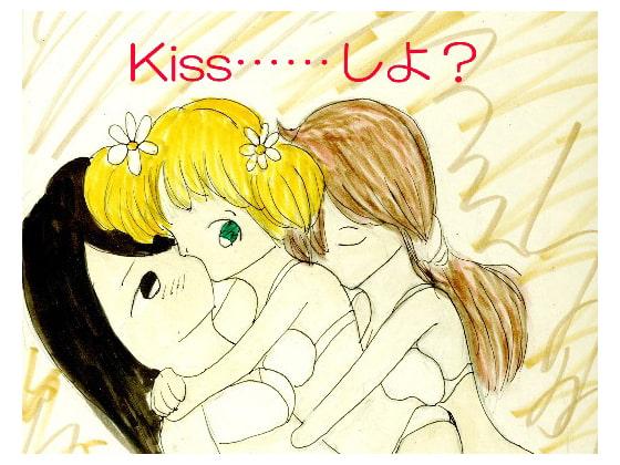 [たかもりお絵かき工房] Kiss・・・しよ?