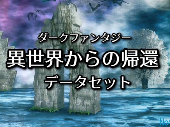 ノベルゲームデータパック『異界からの帰還』
