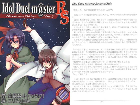 [リアルクノスPの部屋] Idol Duel m@ster -Reverse/Side- Ver.3