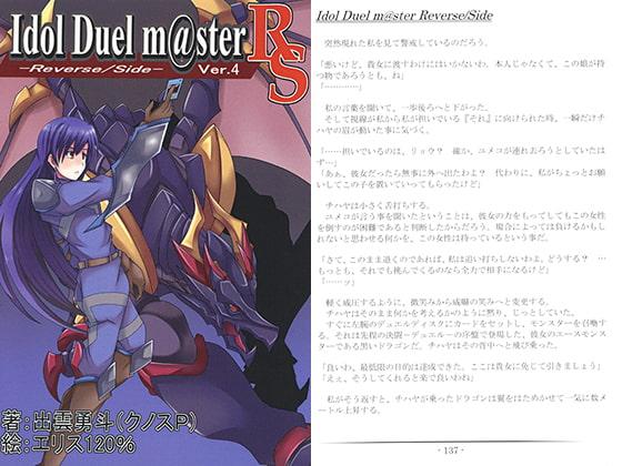 [リアルクノスPの部屋] Idol Duel m@ster -Reverse/Side- Ver.4