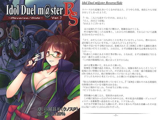 [リアルクノスPの部屋] Idol Duel m@ster -Reverse/Side- Ver.7