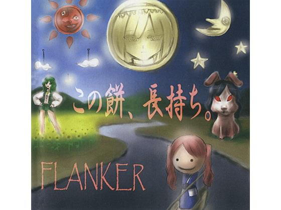 [FLANKER] この餅、長持ち。
