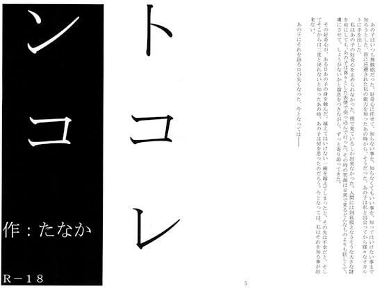 [字心文庫] トコレンコ