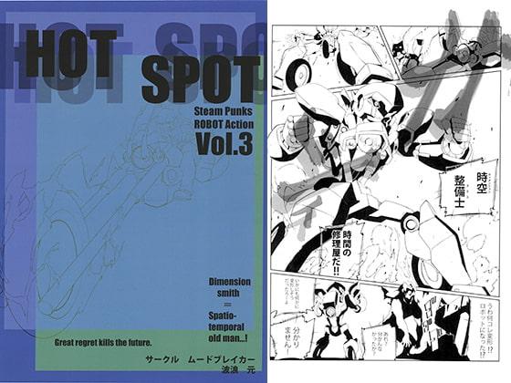 [ムードブレイカー] HOT SPOT Vol.3