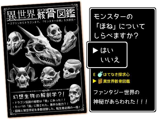 異世界骸骨図鑑