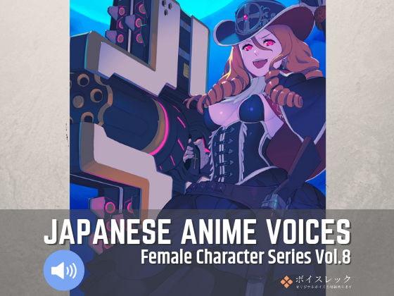 [ボイスレック] Japanese Anime Voices:Female Character Series Vol.8