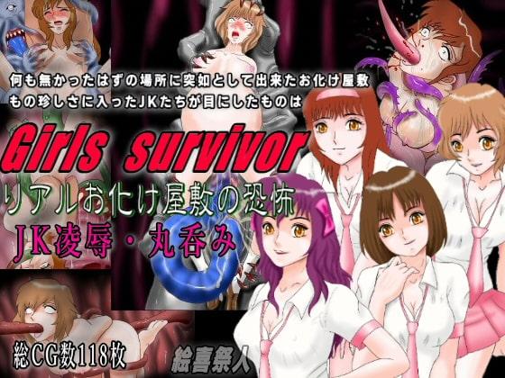 [絵喜祭人] Girls  survivor リアルお化け屋敷の恐怖  JK凌辱・丸呑み